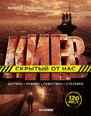 Киев, скрытый от нас