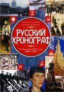 Русский хронограф. От Николая II до И. В. Сталина. 1894-1953