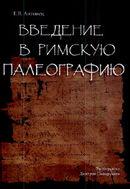 Введение в римскую палеографию