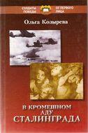 В кромешном аду Сталинграда