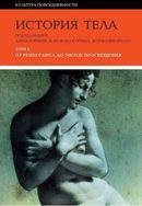 История тела: Том 1. От Ренессанса до эпохи Просвещения