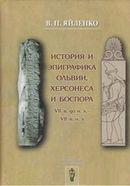История и эпиграфика Ольвии, Херсонеса и Боспора VII в. до н.э. - VII в. н.э.
