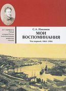 Мои воспоминания. Из революционной борьбы и культурно-общественной деятельности. В 3-х томах Том 1.