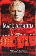 Марк Агриппа. «Правая рука» Августа