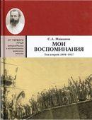Мои воспоминания. Из революционной борьбы и культурно-общественной деятельности. В 3-х томах Том 2.