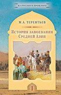 История завоевания Средней Азии (Комплект из 3 книг)