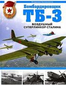Бомбардировщик ТБ-3. Воздушный суперлинкор Сталина
