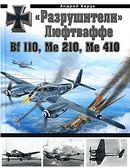 """""""Разрушители"""" Люфтваффе Bf 110, Me 210, Me 410"""