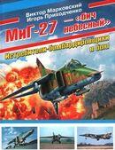 МиГ-27 – «бич небесный». Истребители-бомбардировщики в бою