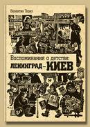 Воспоминания о детстве: Ленинград - Киев