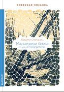 Малые реки Киева и их исследователи