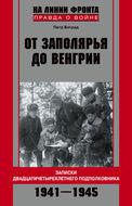 От Заполярья до Венгрии. Записки двадцатичетырехлетнего подполковника 1941-1945