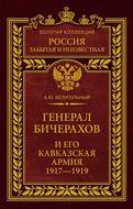 Генерал Бичерахов и его Кавказская армия. 1917-1919