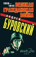 Великая Гражданская война 1939 - 1945