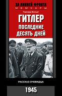 Гитлер. Последние 10 дней. Рассказ очевидца. 1945