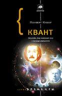 Квант. Эйнштейн, Бор и великий спор о природе реальности