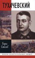 Тухачевский