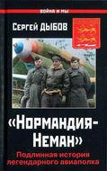 """""""Нормандия-Неман"""". Подлинная история легендарного авиаполка"""