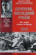 Серпухов. Последний рубеж. 49-я армия в битве за Москву. 1941