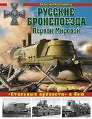 Русские бронепоезда Первой Мировой. «Стальные крепости» в бою