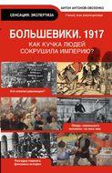 Большевики 1917. Разгадка главного феномена русской истории