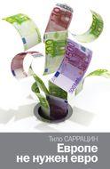 Европе не нужен евро