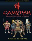 Самураи. Военная история Японии