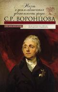 Жизнь и дипломатическая деятельность графа С.Р.Воронцова