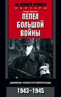 Пепел большой войны. Дневник члена гитлерюгенда. 1943-1945