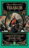 Святое русское воинство. Ключ к Адриатике