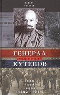 Генерал Кутепов. Гибель Старой гвардии