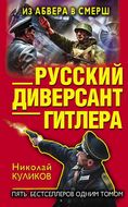 Русский диверсант Гитлера. Из Абвера в СМЕРШ