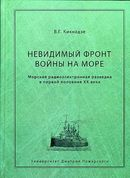 Невидимый фронт войны на море. Морская радиоэлектронная разведка в первой половине ХХ века.