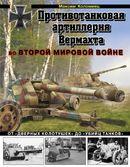 Противотанковая артиллерия Вермахта во Второй Мировой войне