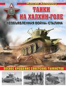 Танки на Халхин-Голе. «Необъявленная война» Сталина