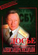 Досье генерала госбезопасности Александра Нездоли.