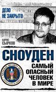 Сноуден. Самый опасный человек в мире