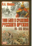 1000 боев и сражений русского оружия. IX-XXI века
