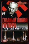 Главный шпион Гитлера. Тайна Вильгельма Канариса