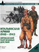 Итальянская армия. 1940 - 1943. Африканский театр военных действий