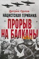 Нацистская Германия. Прорыв на Балканы