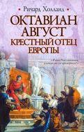 Октавиан Август. Крестный отец Европы