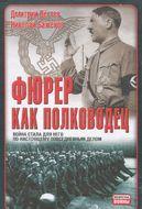 Фюрер как полководец