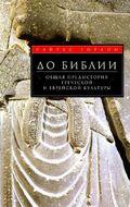 До Библии. Общая предыстория греческой и еврейской культуры