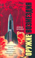 Оружие возмездия. Баллистические ракеты Третьего Рейха - британская и немецкая точки зрения