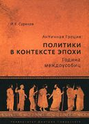 Античная Греция. Политики в контексте эпохи. Година междоусобиц
