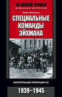 Специальные команды Эйхмана. Карательные операции СС. 1939-1945