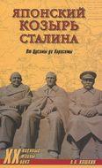 Японский козырь Сталина. От Цусимы до Хиросимы