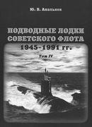Подводные лодки советского флота 1945-1991 гг. Том 4. Зарубежные аналоги