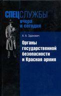 Органы государственной безопасности и Красная армия: Деятельность органов ВЧК — ОГПУ по обеспечению безопасности РККА (1921–1934)